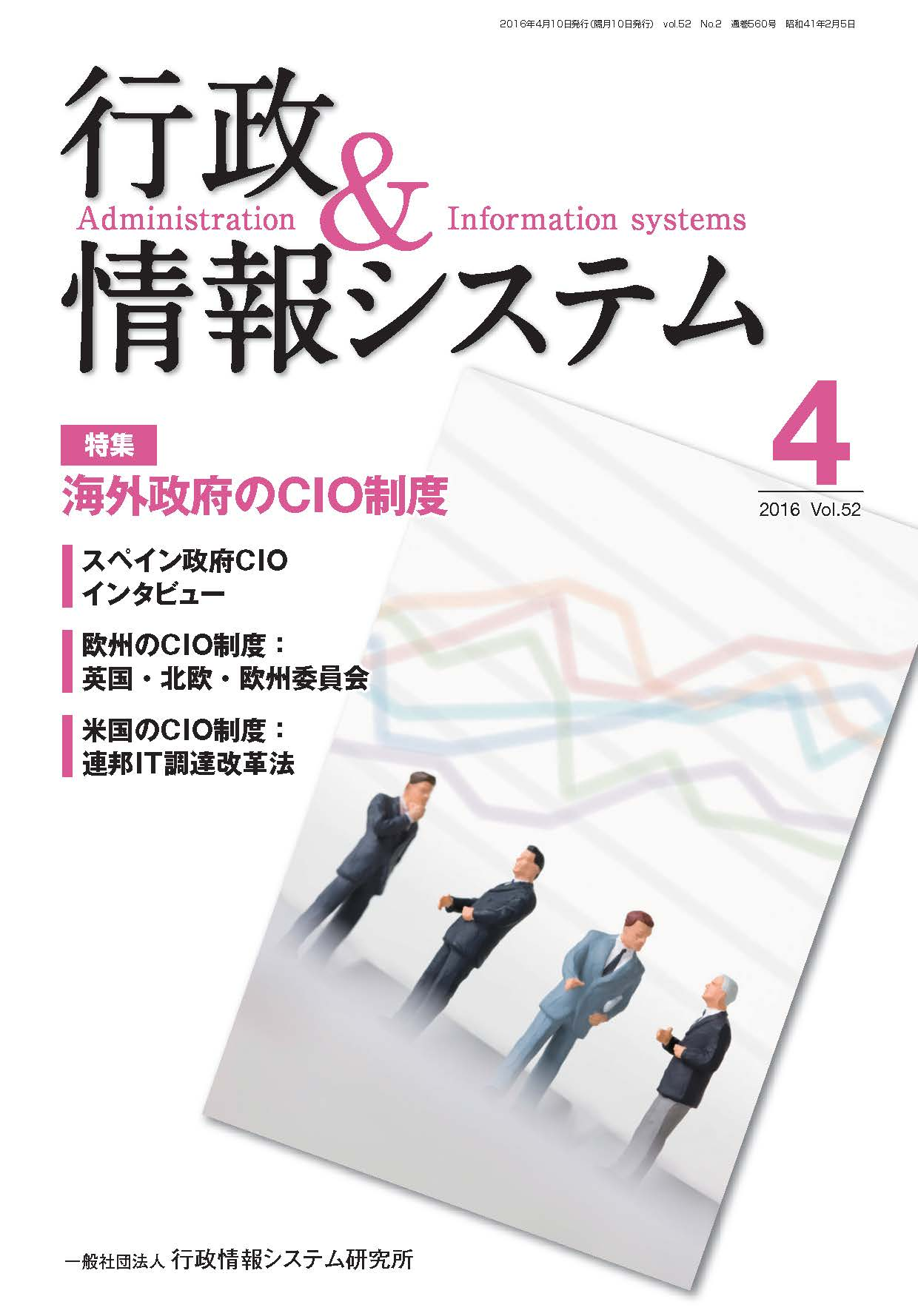 2016年刊行分 4月号