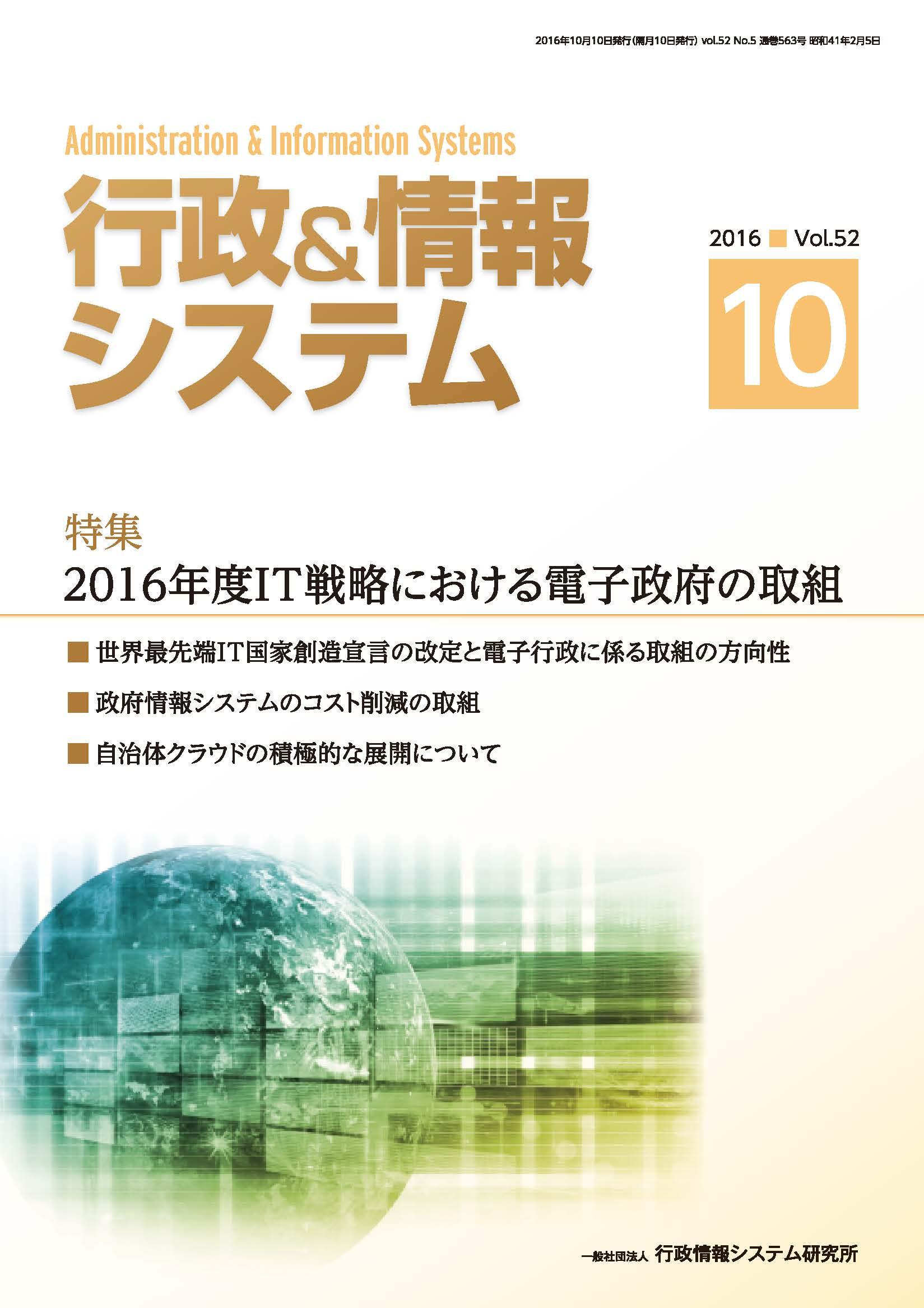 2016年刊行分 10月号