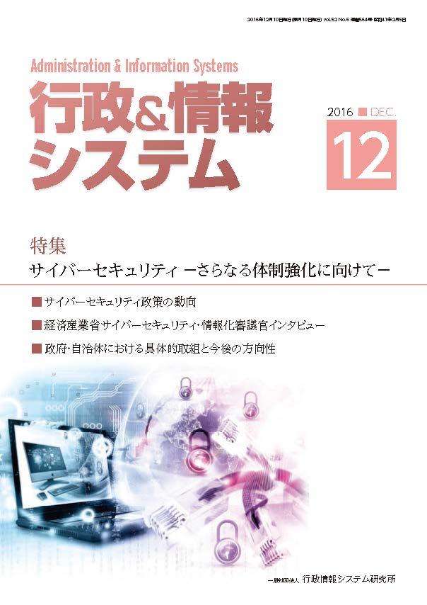 2016年刊行分 12月号