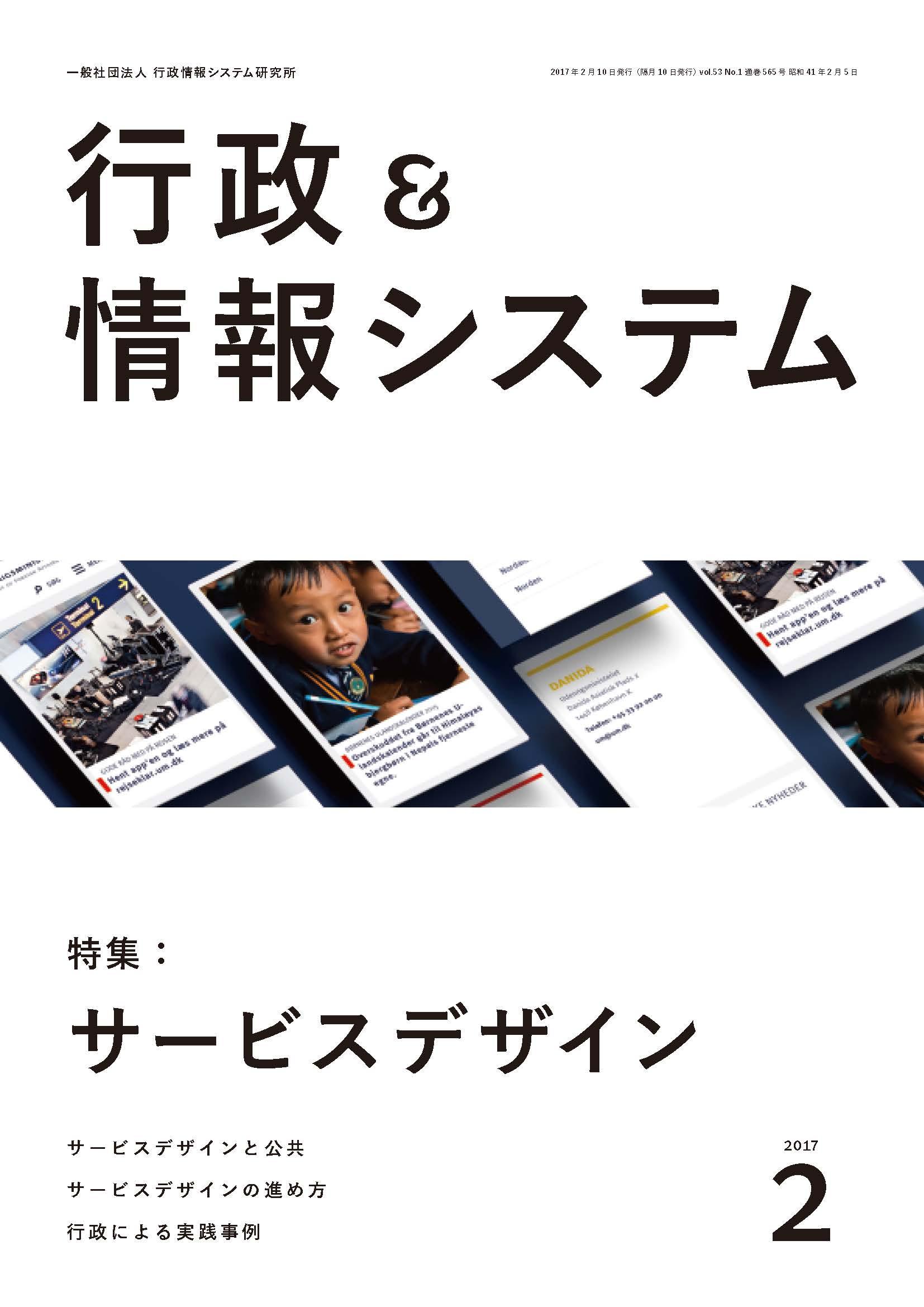 機関誌表紙画像